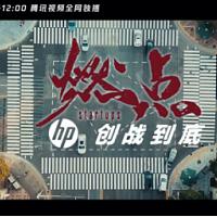 惠普发布《燃点 创战到底》纪录片预告 助力钟薛高、小牛电动等创业公司成长
