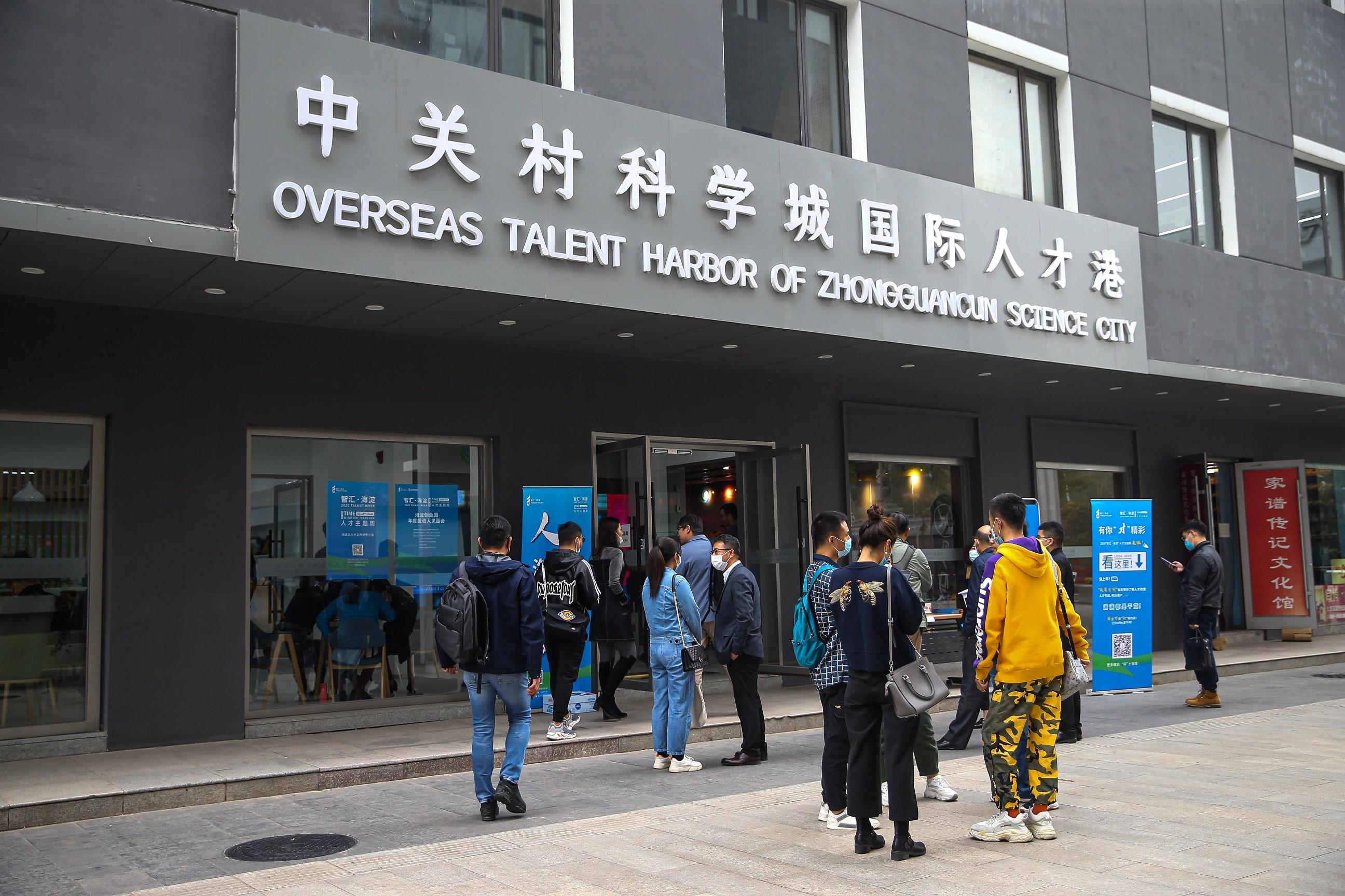 """20201021海淀创业园成功举办""""2020年度海创投资人见面会""""1.jpg"""