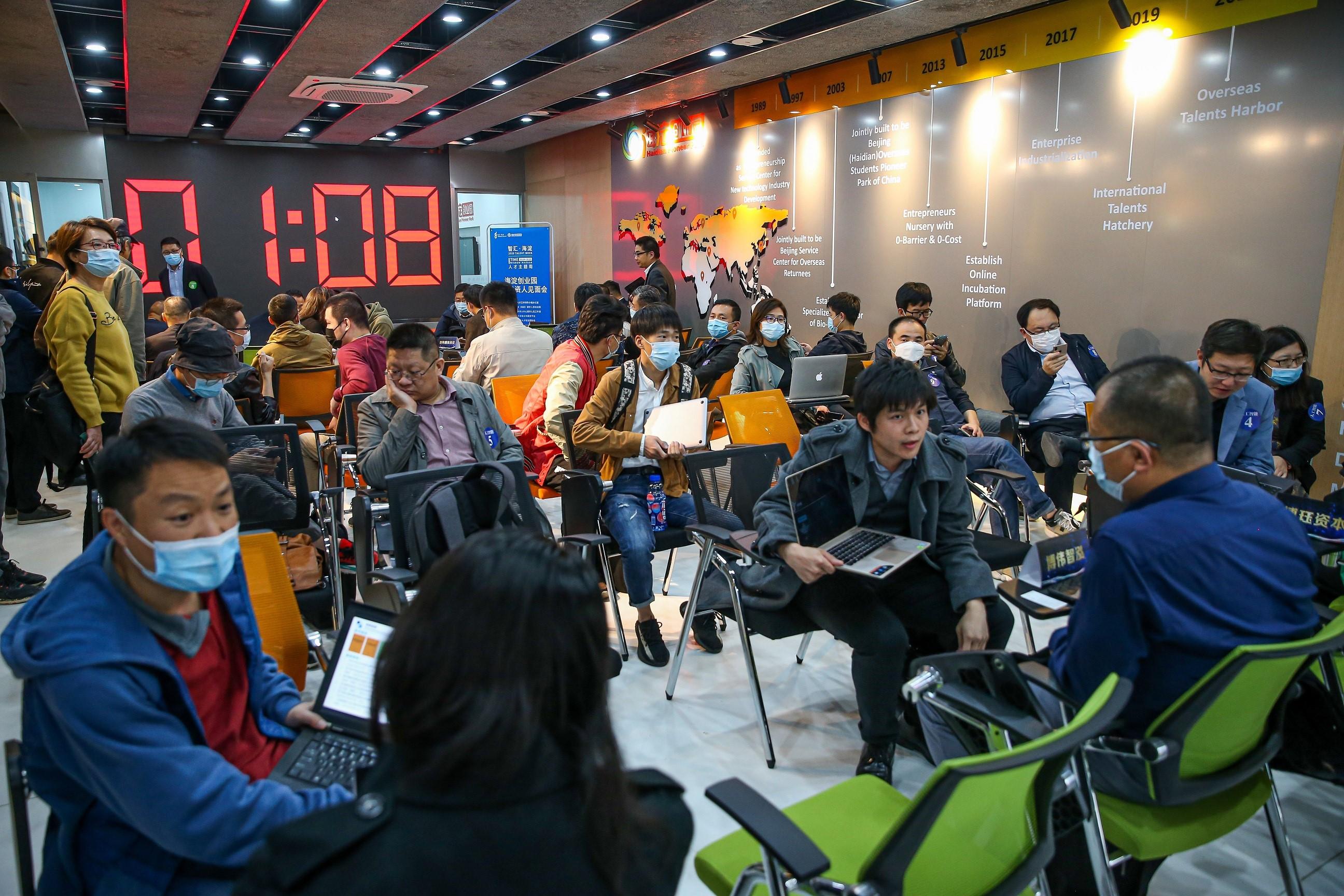 """20201021海淀创业园成功举办""""2020年度海创投资人见面会""""5.jpg"""