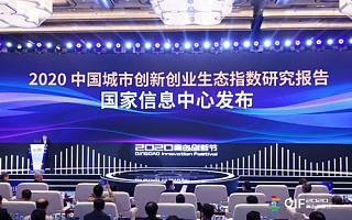 2020中国城市创新创业生态指数研究报告发布