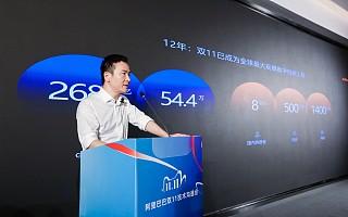 阿里CTO程立:双11催生全球最大规模数字创新工程