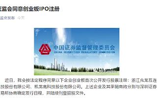 兆龙互连、凯龙高科创业板IPO注册获批准