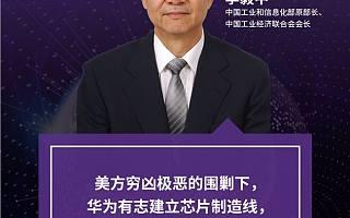 探究中国科技力量崛起之路,2020凤凰网科技创新趋势论坛正式召开