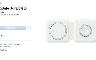 苹果的 MagSafe 双项充电器要价 1049 元,发售日待定