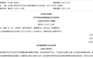 山东省新基建三年行动方案:5G基站11.2万个,300家工业互联网创新企业