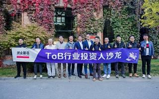 92家企业创始人、55位一线投资机构评委鼎力参与,谁将成为中国企业服务TOP100?