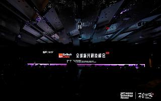 """EmTech China 2020 全球新兴科技峰会在苏州相城区成功举办,""""50 家聪明公司"""" 榜单重磅发布"""