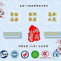 济南ISO9001认证