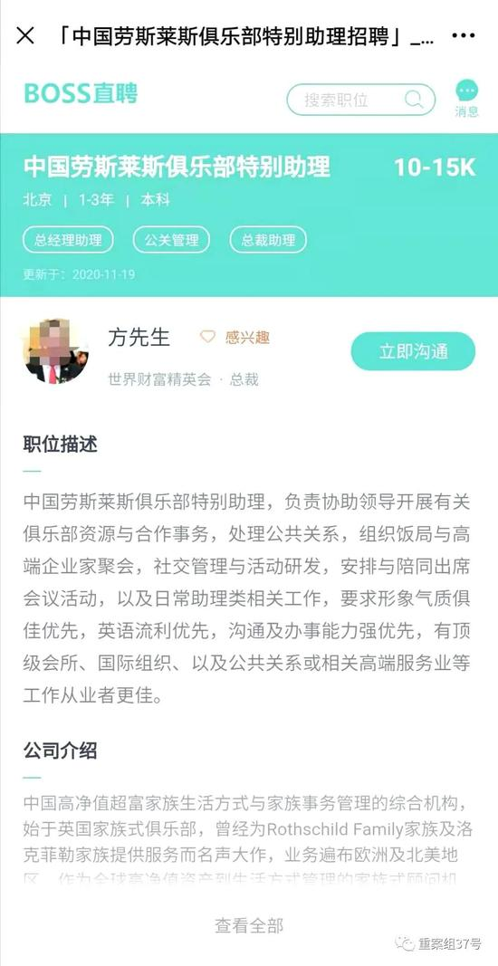 """▲""""世界财富精英会""""在BOSS直聘上招聘""""中国劳斯莱斯俱乐部特别助理""""的页面。软件截图"""