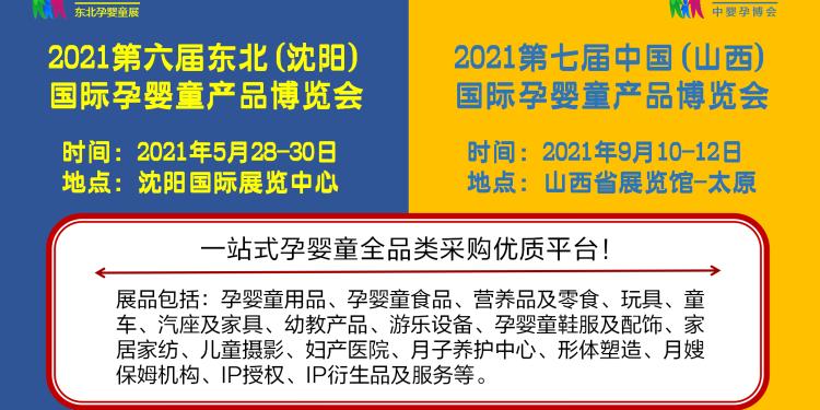 2021沈阳孕婴童展览会|沈阳婴童展会|东北婴童展会