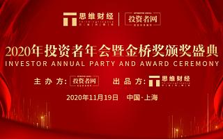 2020年度思维财经金桥奖获奖名单揭晓 引领标杆企业长期价值