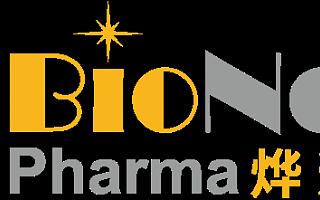 创新药新锐Bionova Pharmaceuticals(烨辉医药)宣布完成B+轮融资