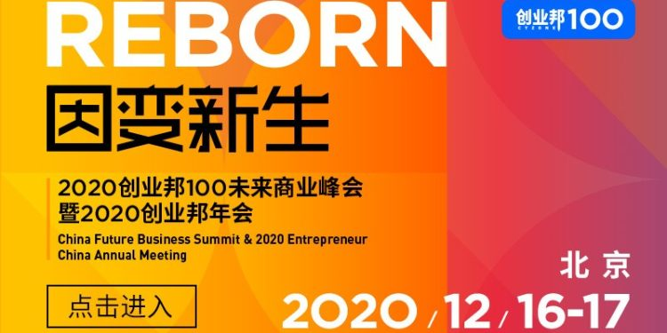 2020创业邦100未来商业峰会暨2020创业邦年会