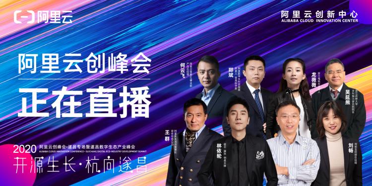 创峰会·遂昌暨遂昌数字产业创新峰会