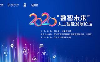 """2020""""数智未来""""人工智能发展论坛"""