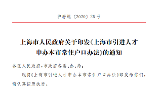上海「抢人」:创投人才可直接落户