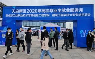 天府新区2020年高校毕业生就业服务月大型专场招聘会顺利举行