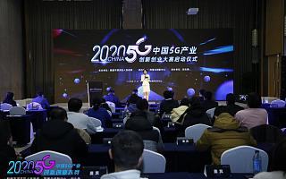 驱动数字化应用创新,2020中国5G产业创新创业大赛启动
