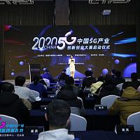 2020中国5G产业创新创业大赛启动
