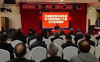 天府新区军休所支部学习贯彻党的十九届五中全会精神
