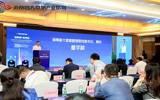 海南省大数据管理局董学耕:发展大数据产业是支撑自贸港建设的重要抓手