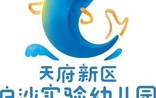 爱成都,迎大运——成都天府新区白沙实验幼儿园第一届幼儿运动会开幕!