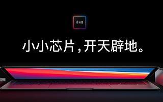 """跑虚拟机也比Surface强,苹果M1""""一统江湖""""?"""