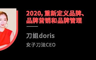 中国品牌人:如何跨越时代周期做好品牌?