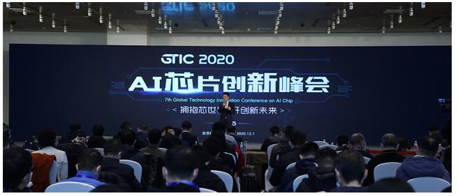 了解未来十年AI芯片趋势!GTIC 2020 AI芯片创新峰会成功举办