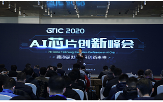 看懂未来十年AI芯片趋势!GTIC 2020 AI芯片创新峰会成功举行