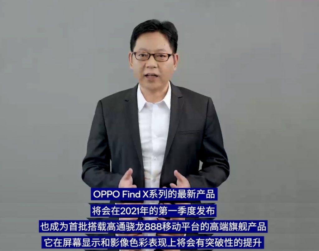 OPPO将携高通骁龙888 5G移动平台带来Find X3系列