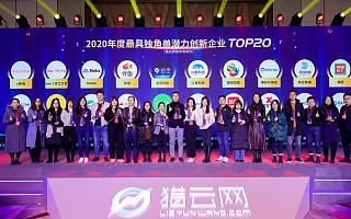 猎云网2020「年度最具独角兽潜力创新企业TOP20」榜单发布!