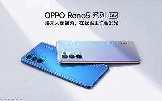 OPPO Reno5 系列新机即将上市,主打视频拍摄