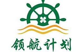 郑州优秀企业家领航计划企业家申报启动,需符合这些条件