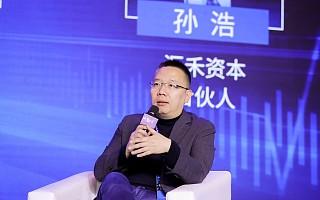 汇禾资本合伙人孙浩:提升投资专业度和投后服务,CVC才能与巨头竞争