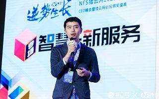 石墨文档创始人&CEO吴冰:疫情后效率提升将成为企业与资本最关注的方向