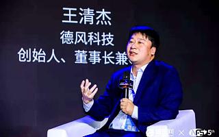 德风科技创始人、董事长兼CEO王清杰:未来十年属于工业互联网