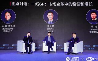 普华资本管理合伙人蒋纯:关注本质,投资成长
