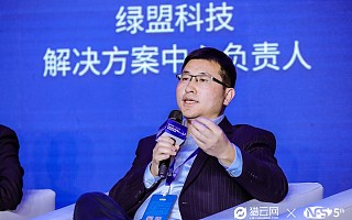 绿盟科技刘弘利:紧跟新基建要求,在产品技术服务上保障数据安全
