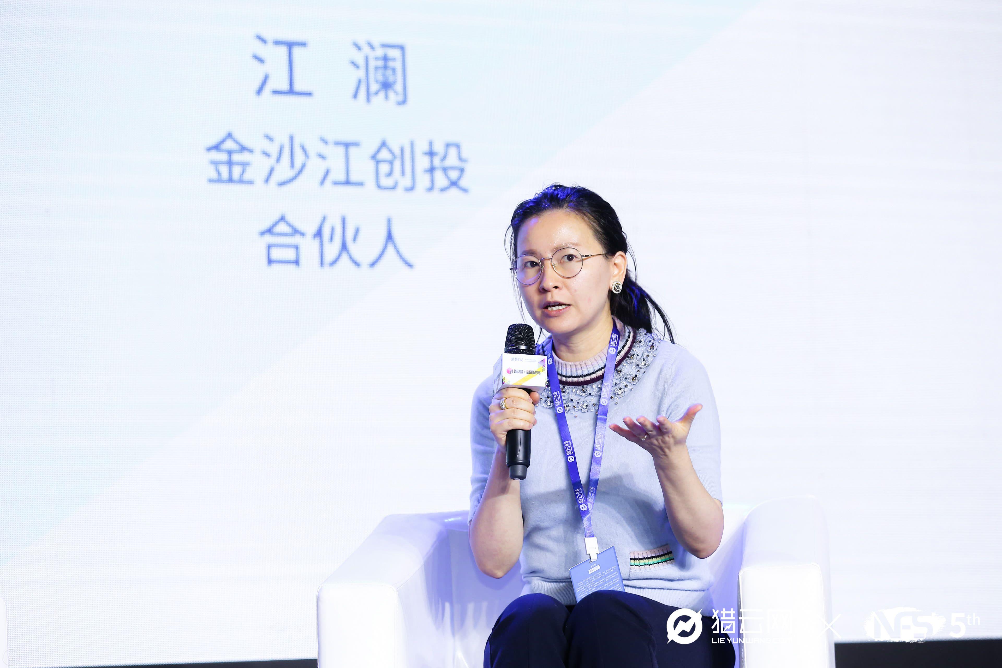 金沙江创业投资有限公司合伙人江岩:我们关注工业互联网、零售和数字驱动