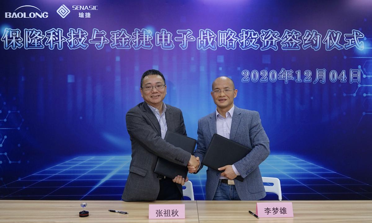 赢得宝龙科技全面战略投资 迅捷电子加速汽车轨距芯片国产化进程