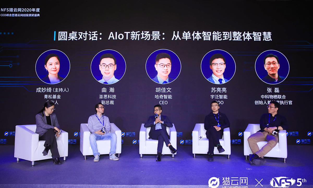 宋庆基金合伙人程淼:产业链上下游合作是打破AIoT赋能产业互联网的途径