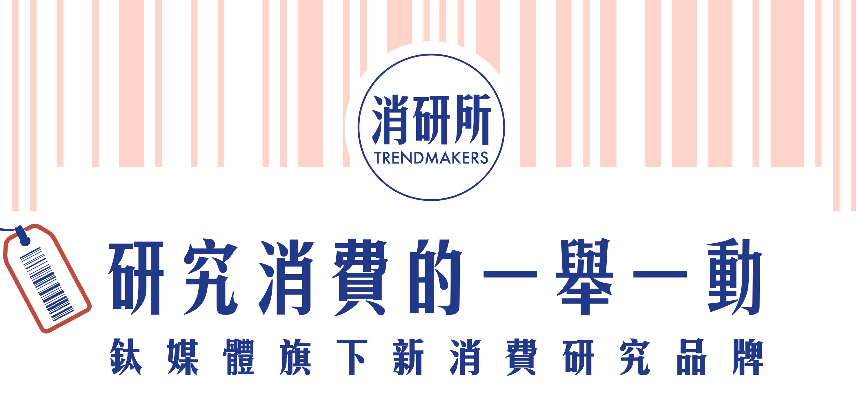 袁琪森林投资轻食品品牌;明创创品推出TOPTOY 潮剧收藏店;精品咖啡时尚新开30家店|消费者研究所周刊