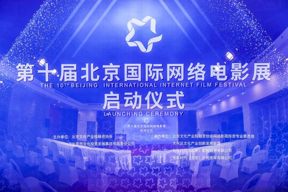 第十届北京国际网络电影展览会启动仪式