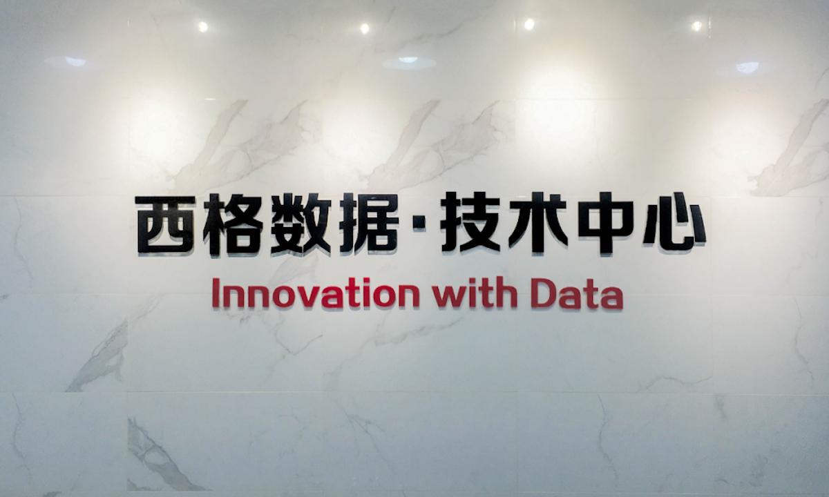 工业大数据智能服务提供商SIG Data完成A轮战略融资