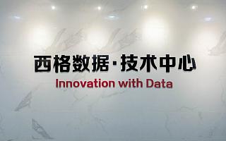 工业大数据智能服务提供商西格数据完成A+轮战略融资