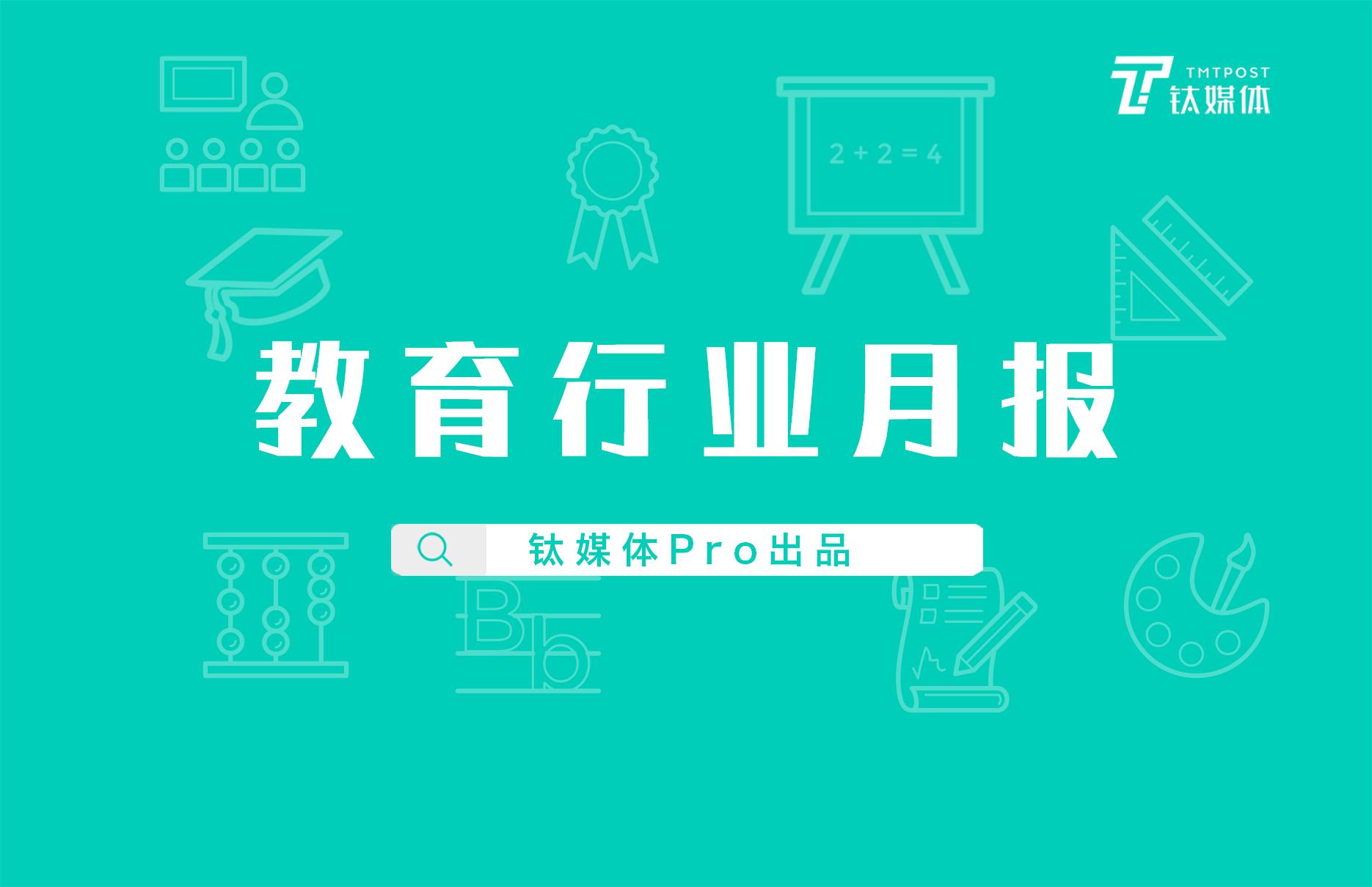 11月《教育产业》共收录39个融资项目 十亿级项目数量暴涨 资金密集涌向龙头玩家|钛媒Pro月报