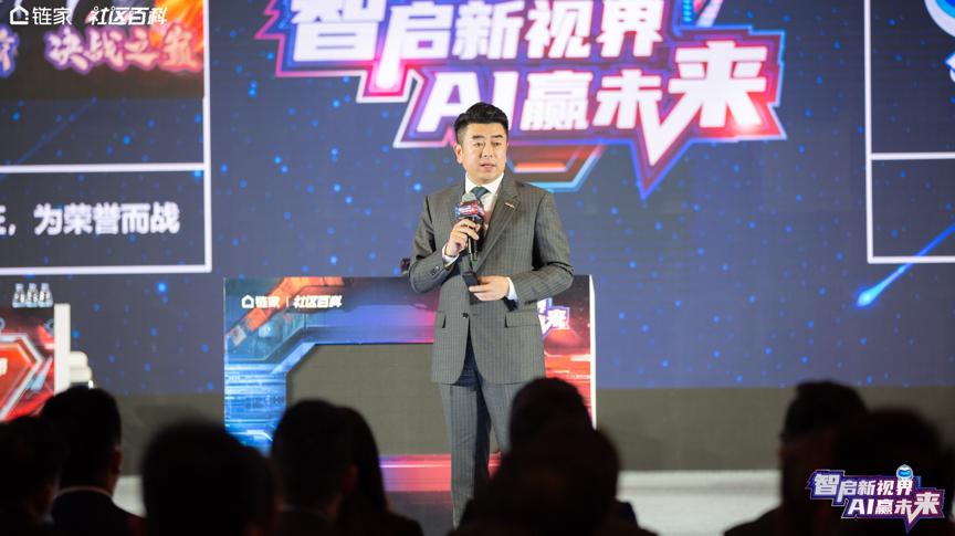 北京链家AI演讲比赛结束 科技授权行业服务能力提升