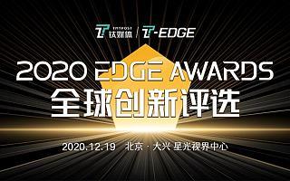 钛媒体 2020 EDGE Awards 之「年度十大作者」揭榜