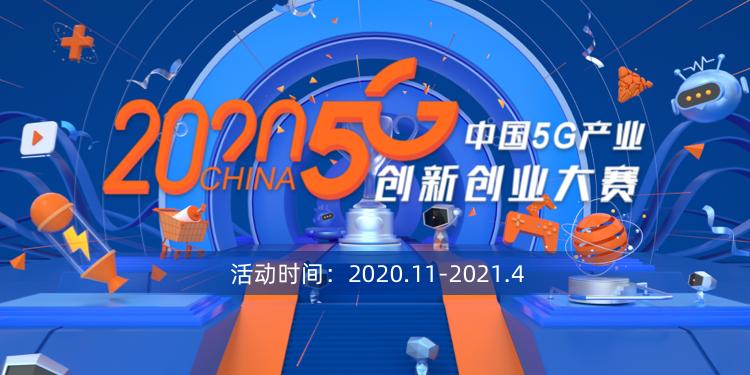 2020中国5G产业创新创业大赛